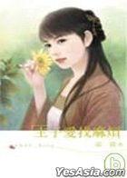 Mei Gui Wen 327 -  Zhu Zi Ai Zhao Ma Fan