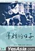 Days Of Youth (Hong Kong Version)