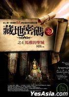 Cang Di Mi Ma Zhi4 : Ma Ya De Sheng Cheng