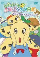 FUNASSYI NO FUNA FUNA FUNA BIYORI MINNA DE KAKURENBO NASSHI! (Japan Version)