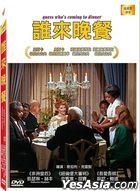 Guess Who's Coming to Dinner (1967) (DVD) (Taiwan Version)