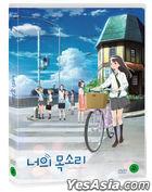 Your Voice - Kimikoe (DVD) (Korea Version)