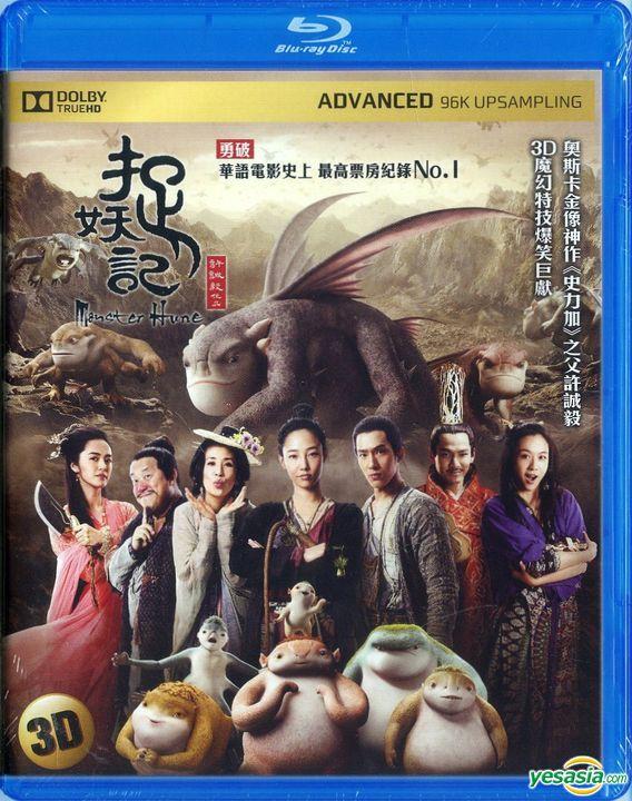 Yesasia Monster Hunt 2015 Blu Ray English Subtitled Hong Kong Version Blu Ray Eric Tsang Jing Bo Ran Edko Films Ltd Hk Hong Kong Movies Videos Free Shipping North America Site