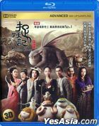 Monster Hunt (2015) (Blu-ray) (English Subtitled) (Hong Kong Version)