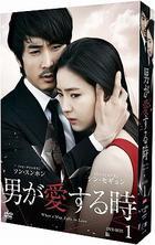 When a Man Loves (DVD) (Box 1) (Japan Version)