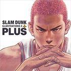 スラムダンク SLAM DUNK ILLUSTRATIONS 2 PLUS / 愛蔵版コミックス
