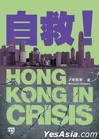 Zi Jiu !HONG KONG IN CRISIS