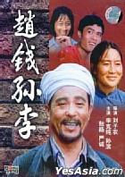 Zhao Qian Sun Li (DVD) (China Version)
