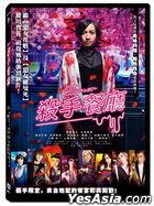 Diner (2019) (DVD) (Taiwan Version)