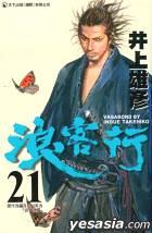 Long Hai Hang (Vol.21)