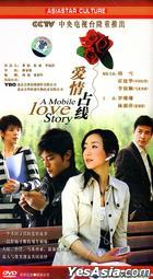 A Mobile Love Story (H-DVD) (End) (China Version)