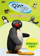Pingu in the City Yubin Haitatsu wa Osawagi!  (Japan Version)