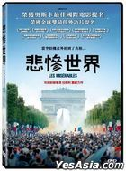 Les Misérables (2019) (DVD) (Taiwan)