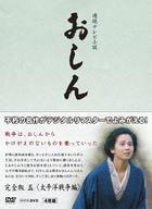 Oshin Complete Edition 5 Taiheiyo Senso Hen [Digital Remaster] (DVD)(Japan Version)