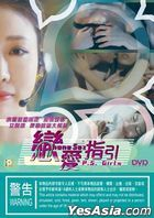P.S. Girls (2016) (DVD) (Hong Kong Version)