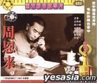 Zhong Da Li Shi Gu Shi Pian  - Zhou En Lai  (VCD) (Part 1&2) (China Version)
