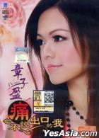 Reluctant To Say Anything (CD + Karaoke VCD) (Malaysia Version)