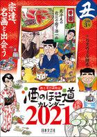 Sake no Hosomichi 2021 Calendar (Japan Version)