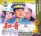 Zhi Yin (VCD) (China Version)