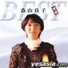 森山良子 定番ベスト (日本版)