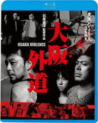 Osaka Violence (Blu-ray) (Special Priced Edition)  (Japan Version)