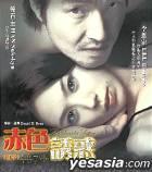 The Scarlet Letter (VCD) (Hong Kong Version)