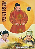 Zhen Guan Chang Ge (DVD-9 Version) (Ep.1-82) (End) (English Subtitled) (China Version)