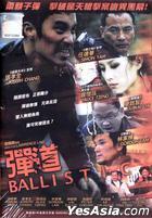 彈.道 (2008) (DVD) (マレーシア版)