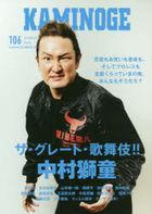 kaminoge 106 106 KAMINOGE 106 106 za gure to kabuki nakamura shidou