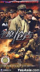 The Gunshots In Plain (H-DVD) (End) (China Version)