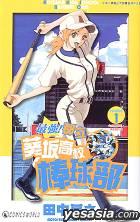 Aoizaka High School Baseball Club (Vol.1)
