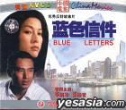 藍色信件 (VCD) (中國版)