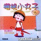 Chibi Maruko Chan (Millennium Version) (Vol.5) (VCD) (Hong Kong Version)