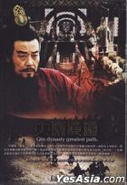 Qin Dynasty Greatest Path (DVD) (End) (Taiwan Version)