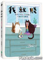 Wo Jiu Jian  :  Miao Xing RenSola , Qia Mi Kai Shi , Yi Jian Tian Xia Wu Nan Shi