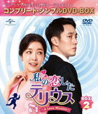 My Secret Terrius (DVD) (Box 2) (Special Price Edition) (Japan Version)