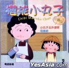 Chibi Maruko Chan (Millennium Version) (Vol.2) (VCD) (Hong Kong Version)