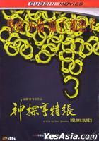 Beijing Blues (DVD-9) (English Subtitled) (China Version)