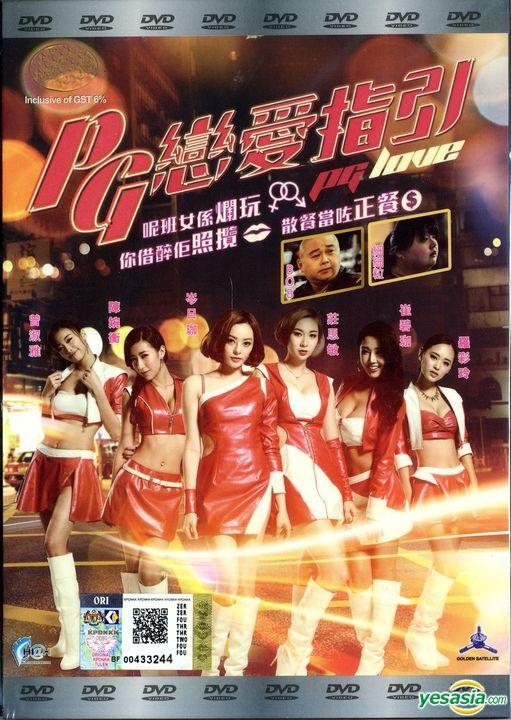 PG LOVE PG戀愛指引 - Mega Films Distribution