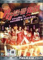 PG Love (2016) (DVD) (Malaysia Version)