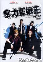 Drop (DVD) (English Subtitled) (Hong Kong Version)