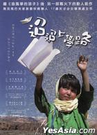 Buddha Collapsed Out Of Shame (DVD) (Taiwan Version)