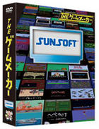 The Game Maker - Sunsoft (DVD) (Japan Version)
