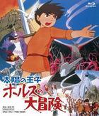 Taiyo no Ooji Hols no Daiboken - Hols: Prince of the Sun (Blu-ray)(Japan Version)