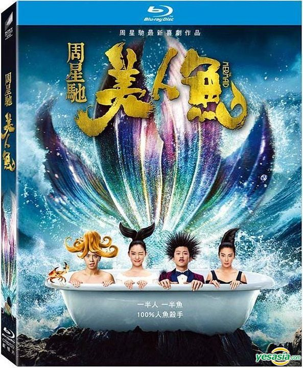Yesasia Mermaid 2016 Blu Ray Taiwan Version Blu Ray Stephen Chow Deng Chao Deltamac Taiwan Co Ltd Tw Hong Kong Movies Videos Free Shipping North America Site