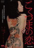 GOKUTSUMA NO KOI (Japan Version)