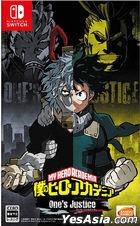 我的英雄學院 One's Justice (日本版)