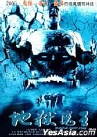 Di Yu Mo Wang (DVD) (China Version)