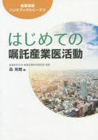 hajimete no shiyokutaku sangiyoui katsudou sangiyou hoken handobutsuku shiri zu 9