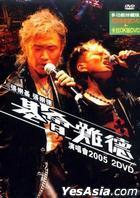 Duet 2005 Concert Live Karaoke (2DVD)
